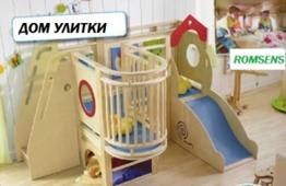 Игровой комплекс «Дом Улитки»