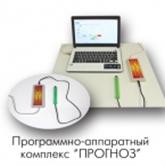 "Программно-аппаратный комплекс ""ПРОГНОЗ"""