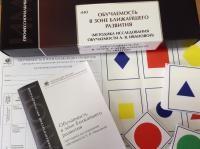 Методика исследования обучаемости А. Я. Ивановой