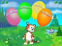 Компьютерная технология коррекции общего недоразвития речи «Игры для Тигры»